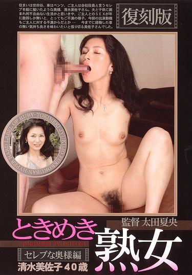 ときめき熟女 復刻版 セレブな奥様編 清水美佐子40歳