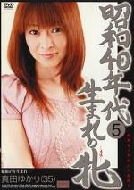 昭和40年代生まれの牝5 真田ゆかり