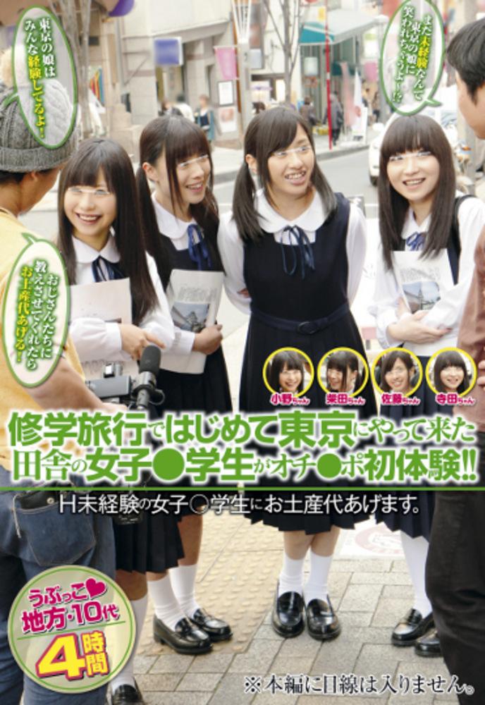 修学旅行ではじめて東京にやってきた田舎の女子●学生がオチ●ポ初体験!!