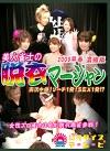 美人雀士の脱衣マージャン生中継!リーチ1発!SEX1発!? 2009冬