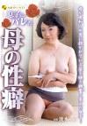 息子にバレた母の性癖 波木薫 50歳