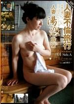 密着生撮り 人妻不倫旅行×人妻湯恋旅行 collaboration #01 Side.A