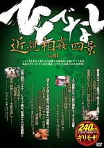 ひとでなし 近親相姦四景 Vol.01