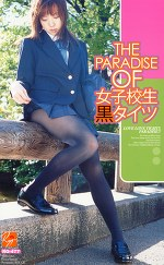 THE PARADISE OF 女子校生黒タイツ