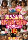 素人生乳おっぱい揉みインタビュー 12