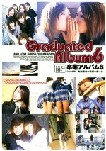 卒業アルバム 6