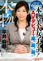 本物!ガチマジ 東北の某地方局 本物美人女子アナウンサー AVデビューで潮!潮!潮! 平井麻耶