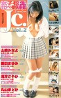 女子校生すけべっ娘倶楽部Jc. Vol.2