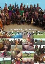 裸の大陸&裸の大陸2