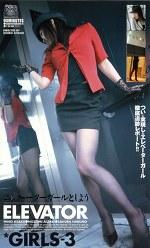 エレベーターガールとしよう ELEVATOR GIRLS−3