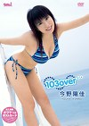 103over 今野陽佳