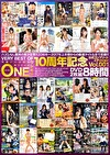 VERY BEST OF ONEMORE 10周年記念公式コンプリートエディション Vol.001 8時間