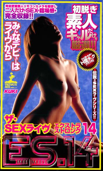 ザ・SEXライヴ Extra Strong 14