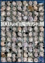100人の白濁液汚れ顔 第1集