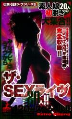 ザ・SEXライヴ20人!! 120分スペシャル!! Extra Strong