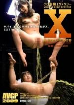 ゲロ浣腸エクスタシー X