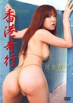 香港奇行 川原洋子
