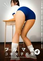 ブルマ尻コキ女子校生 4