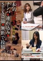本気(マジ)口説き 美熟女編2 ナンパ・連れ込み・SEX盗撮・無断で投稿