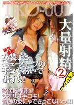 大量射精2 またまた女装子とニューハーフの手コキあいで出す!!!