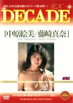 DECADE-EX 中原絵美/藤崎真奈