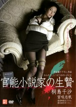 官能小説家の生贄 桐島千沙