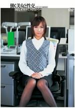 働く美女と性交 長澤果奈