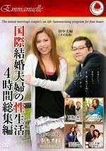 国際結婚夫婦の性生活 4時間総集編