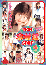 NONSTOP 水希遥