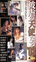ベスト・オブ・コレクト 被虐の天使たち'03