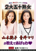 2大五十熟女、山本艶子 青井マリが教えてあげるわ