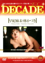 DECADE-EX 早紀麻未/林かづき