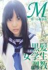 M 黒髪 女学生 調教 第一小節「まゆ」
