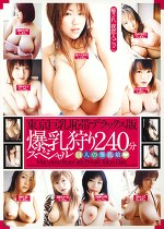 東京巨乳恥帯デラックス版 爆乳狩り240分スペシャル