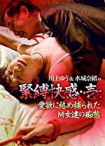 川上ゆう&水城奈緒の緊縛快感・壱:愛欲に絡め捕られたM女達の痴態