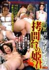コスプレ狂淫伝説 EPISODE-01-狂い泣くプリンセス- 拷問台の姫君 佐々木絵美