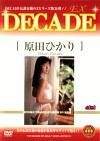 DECADE-EX 原田ひかり