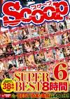 SCOOP SUPER BEST 8時間 6