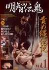 明智伝鬼 責め縄伝説vol.1