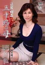 近親相姦 五十路の母 波木麗子 五十歳