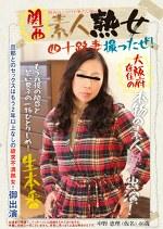 関西素人熟女 大阪府在住の中野理恵(仮名)46歳