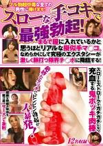 スローな手コキで最強勃起!まるで膣に入れているかと思うほどリアルな擬似手マ○コ。なめらかにして究極のエクスタシーが激しく脈打つ限界チ○ポに降臨する!