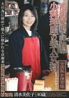 全国熟女捜索隊 港街横浜で評判の小料理屋の美人女将 清水美佐子