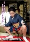 昭和浪漫奇譚集 2