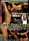SUPER JUICY AWABI anothers 7 女子校生残虐幼唇アクメ 初音あおい