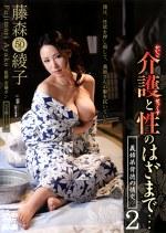 介護と性のはざまで・・・ 2 藤森綾子