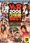 V&R2006下半期BEST