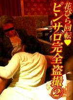 ピンサロ完全盗○(2)