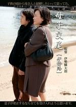 母子交尾 【伊勢路】 石田みさき40歳