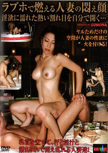 ラブホで燃える人妻の悶え顔 淫欲に濡れた熱い割れ目を自分で開く・・・
